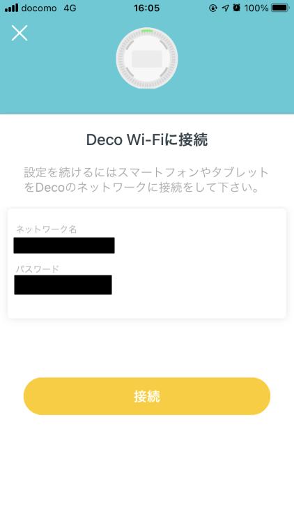 TP-Link Deco X60の設定方法(手順16)