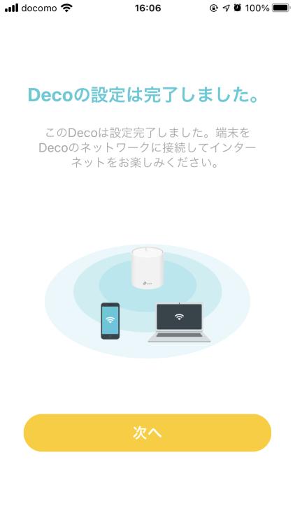 TP-Link Deco X60の設定方法(手順17)