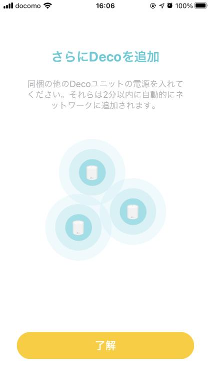 TP-Link Deco X60の設定方法(手順18)