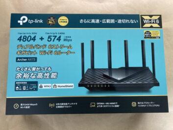 TP-Link Archer AX73のレビュー!IPv6 IPoE対応のWi-Fi6ルーター