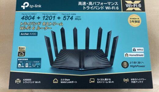 TP-Link Archer AX90のパッケージ表側
