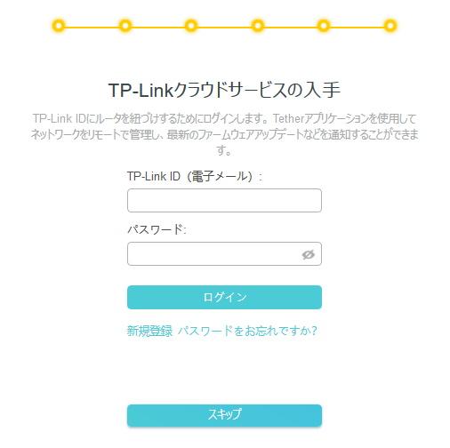 TP-Link Archer AX73の初期設定方法(手順09)