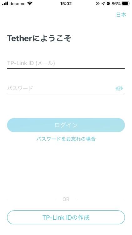 TP-Link Archer AX90の初期設定方法(手順03)