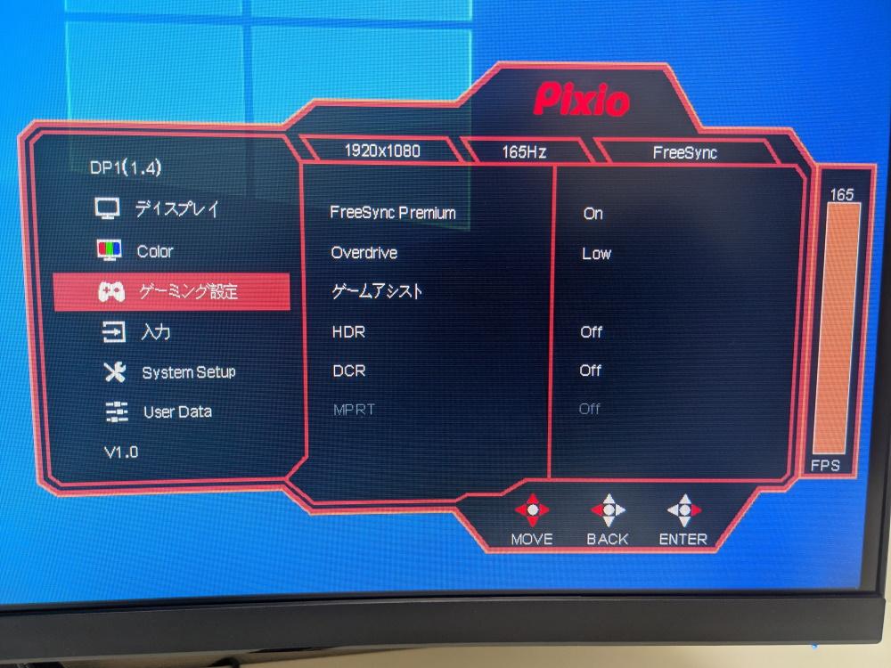 Pixio PXC325のOSDメニュー(ゲーミング設定)