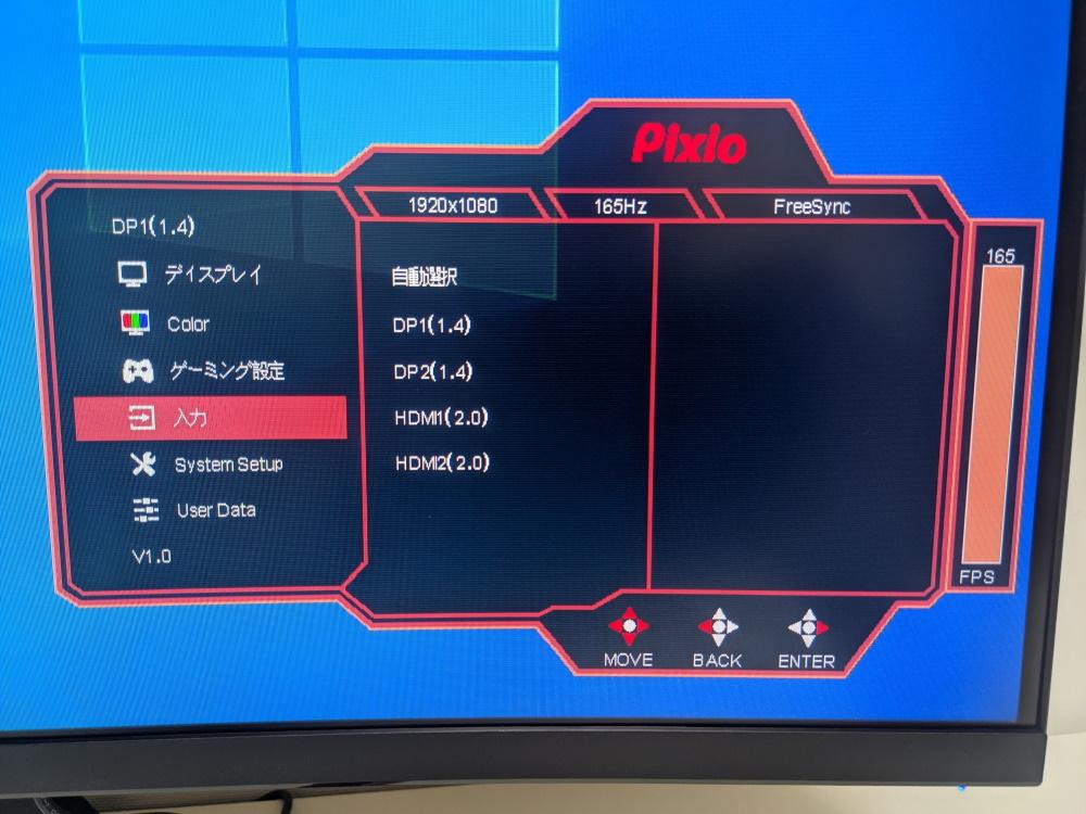 Pixio PXC325のOSDメニュー(入力項目)