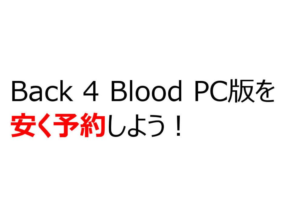 Back 4 Blood PC版を安く予約しよう!
